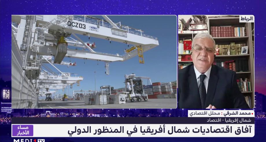 الشرقي يحلل آفاق اقتصاديات شمال أفريقيا في المنظور الدولي