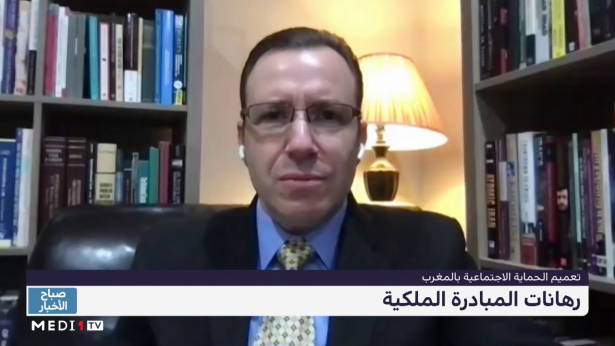 سياسي أمريكي يشيد بورش تعميم الحماية الاجتماعية في المغرب