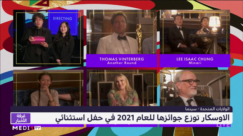 بلال مرميد يسلط الضوء على نتائج الأوسكار 2021 في دورته الـ 93