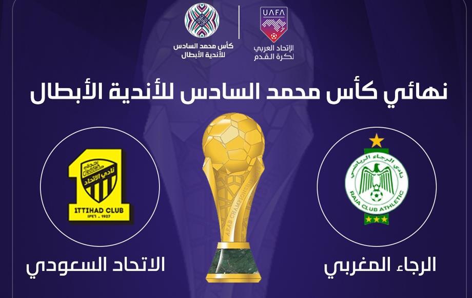 تحديد موعد نهائي بطولة كأس محمد السادس للأندية العربية الأبطال