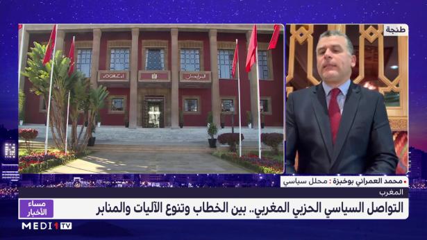 تحليل .. العمراني بوخبزة يسلط الضوء على تواصل الأحزاب السياسية في سنة انتخابية استثنائية