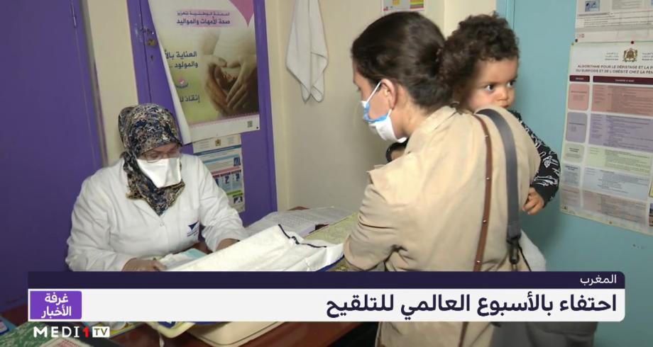 المغرب.. احتفاء بالأسبوع العالمي للتلقيح