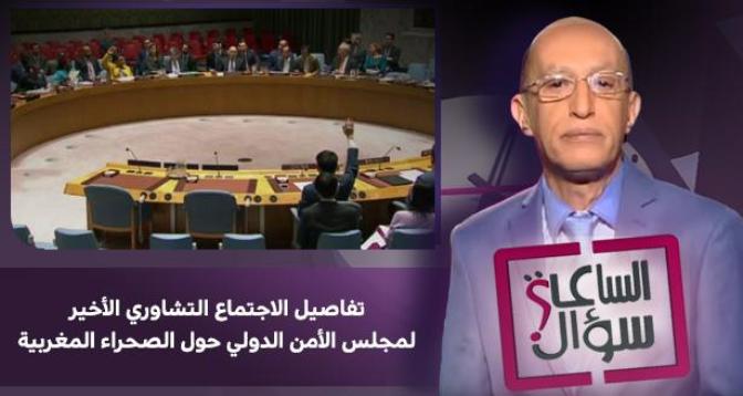 سؤال الساعة > #سؤال _الساعة .. تفاصيل الاجتماع التشاوري الأخير لمجلس الأمن الدولي حول الصحراء المغربية