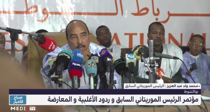 تفاصيل المؤتمر الصحفي للرئيس الموريتاني السابق وردود الأغلبية والمعارضة