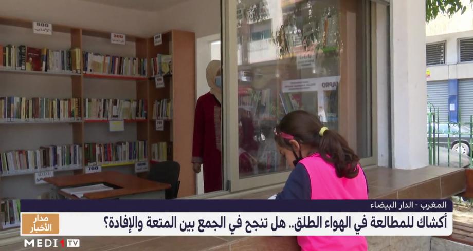 روبورتاج من الدار البيضاء .. أكشاك المطالعة في الهواء الطلق، متعة وإفادة