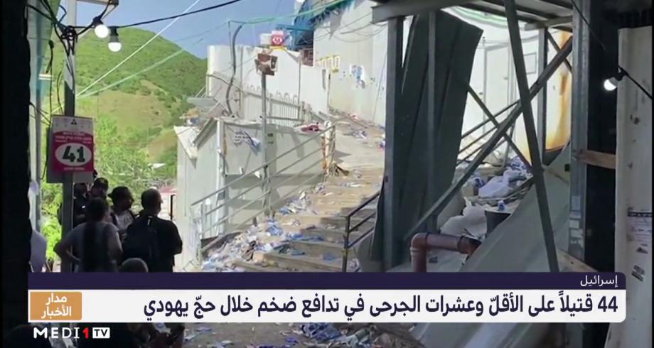 44 قتيلا على الأقل وعشرات الجرحى في تدافع ضخم خلال حفل ديني بإسرائيل