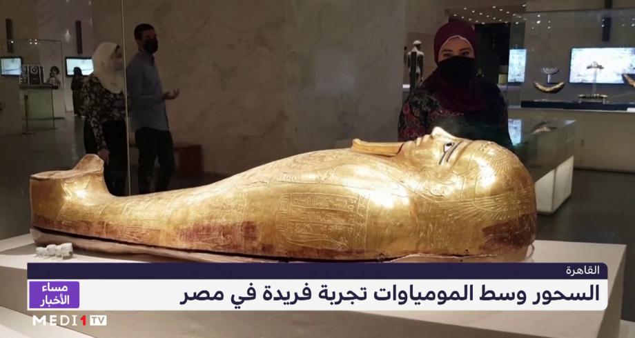 السحور وسط المومياوات تجربة فريدة في مصر