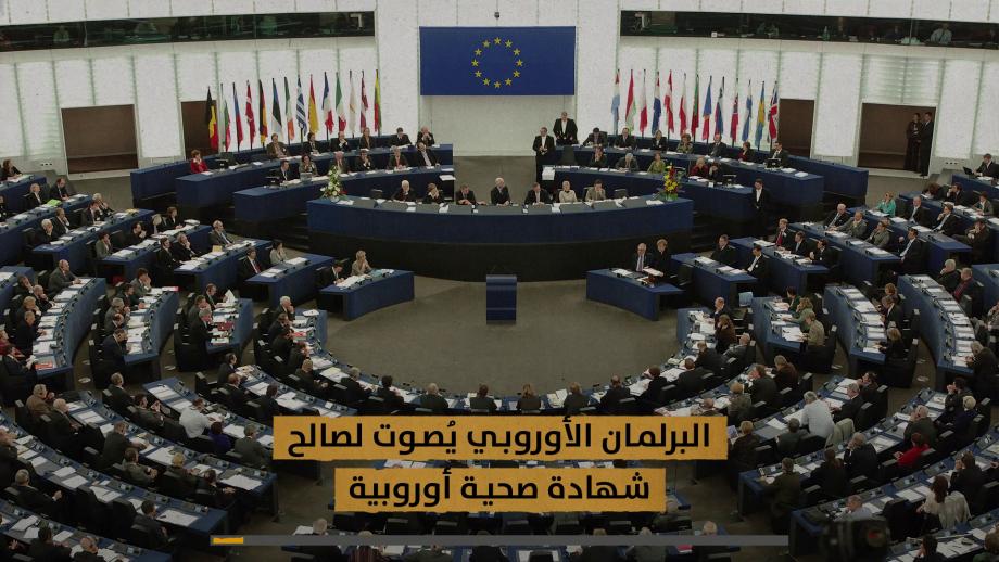 البرلمان الأوروبي يصوت لصالح شهادة صحية أوروبية