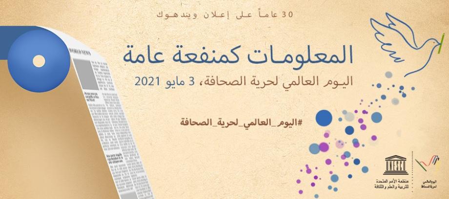 في اليوم العالمي لحرية الصحافة.. دعوة لتأكيد الاعتزاز بالمعلومات باعتبارها منفعة عامة