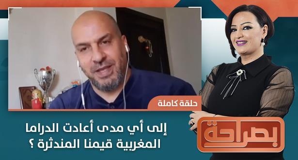 #بصراحة .. إلى أي مدى أعادت الدراما المغربية قيمنا المندثرة ؟