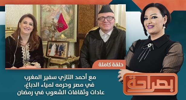 مع أحمد التازي سفير المغرب في مصر وحرمه لمياء الدباغ، عادات وثقافات الشعوب في رمضان