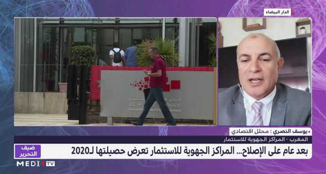 يوسف النصري يقدم قراءة في حصيلة المراكز الجهوية للاستثمار بعد عام على الإصلاح