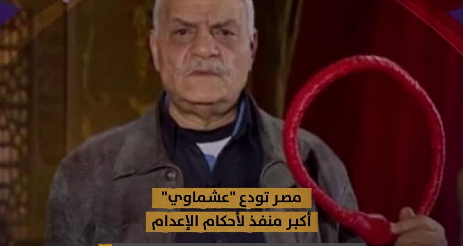 """نفذ 1070 حكما .. """"عشماوي"""" أكبر منفذ لأحكام الإعدام في """"أم الدنيا"""""""