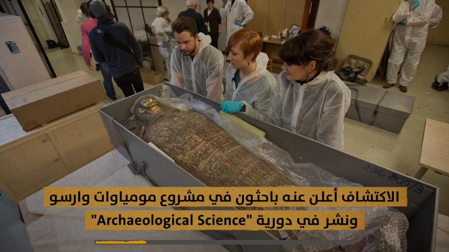 اكتشاف أول مومياء مصرية حامل .. ما قصتها؟