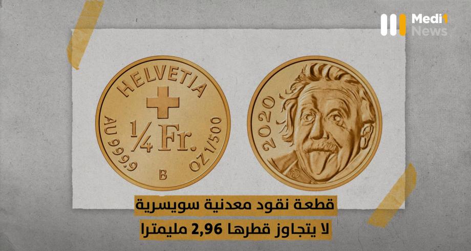أينشتاين يزين أصغر عملة تذكارية في العالم !