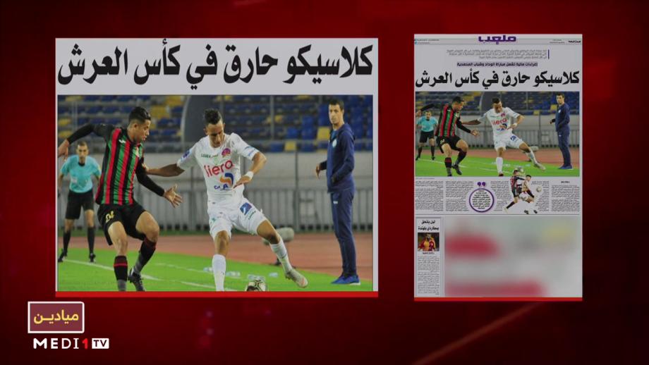 حديث صحف الرياضة .. الأهلي يستشير بانون لضم رحيمي، والتكناوتي عائد