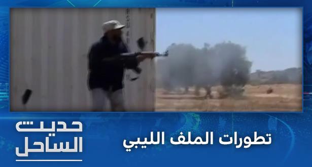 تطورات الملف الليبي
