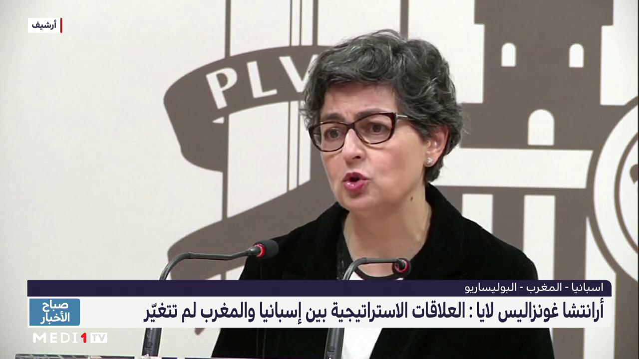 وزيرة الخارجية الإسبانية : العلاقات مع المغرب استراتيجية ولن تتغير