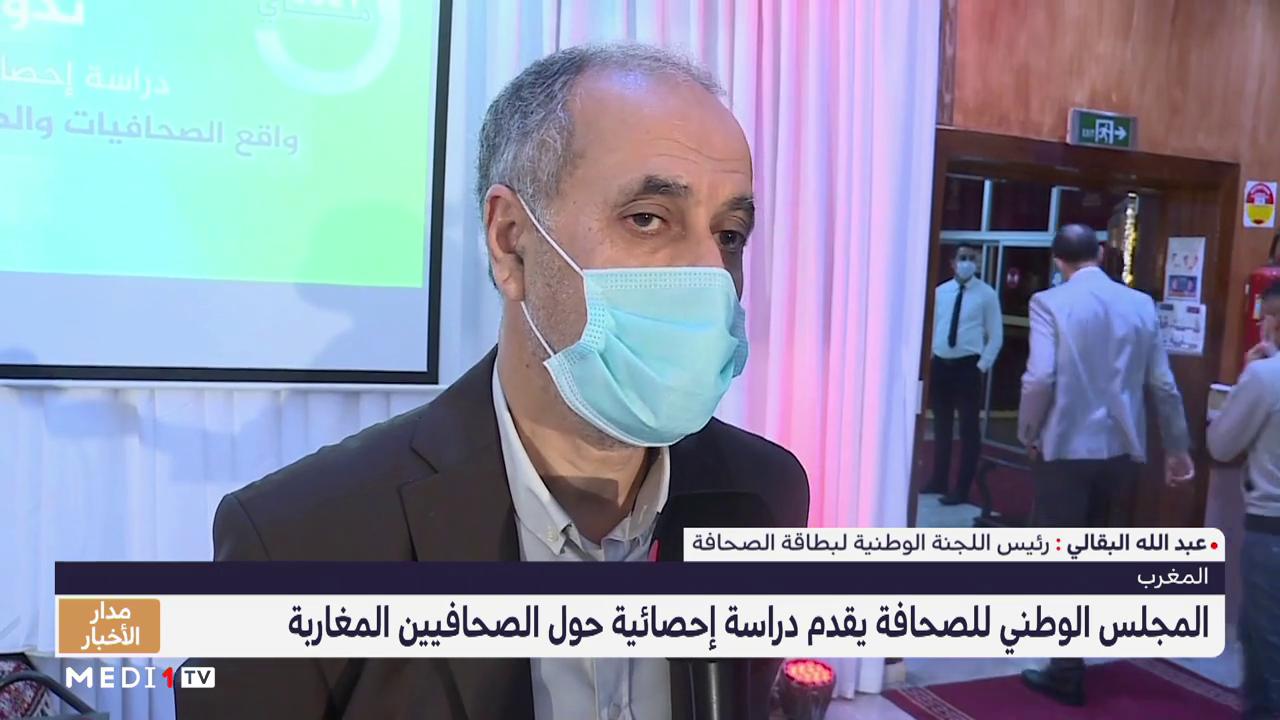المجلس الوطني للصحافة يقدم دراسة إحصائية حول الصحافيين المغاربة