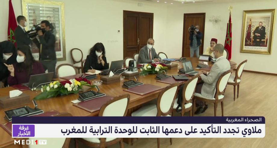 ملاوي تجدد التأكيد على دعمها الثابت للوحدة الترابية للمغرب