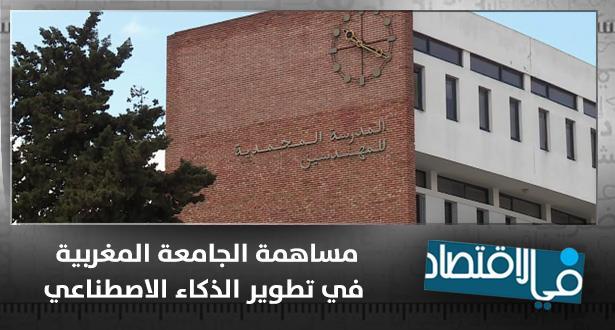 مساهمة الجامعة المغربية في تطوير الذكاء الاصطناعي