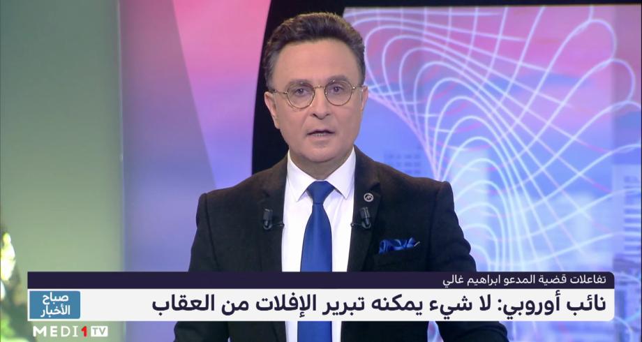 """نائب أوروبي حول فضيحة """"ابراهيم غالي"""" : لا شيء يمكنه تبرير الإفلات من العقاب"""