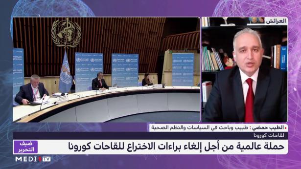 الطيب حمضي يتحدث عن الحملة العالمية لإلغاء براءات الاختراع للقاحات كورونا