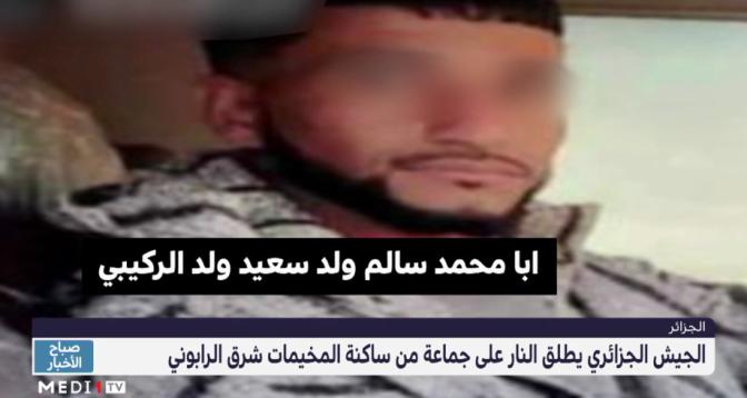 تفاصيل إطلاق الجيش الجزائري النار على أفراد من ساكنة مخيمات تندوف