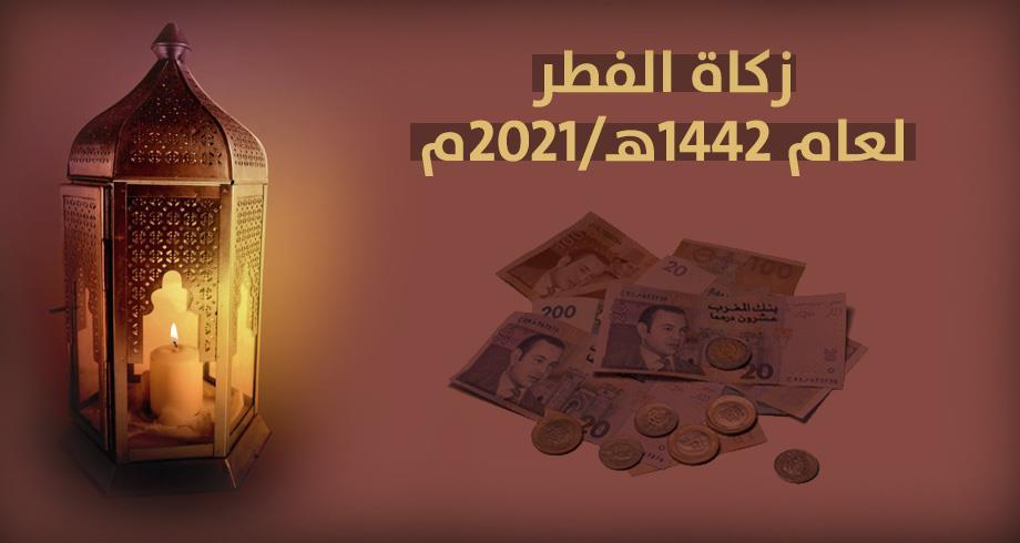 المجلس العلمي الأعلى يكشف عن القيمة النقدية لزكاة الفطر لعام 1442هـ/2021م
