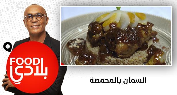 """Food بلادي"".. السمان بالمحمصة"