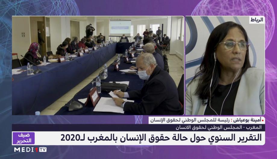 أمينة بوعياش تسلط الضوء على مضامين التقرير السنوي لحالة حقوق الإنسان بالمغرب