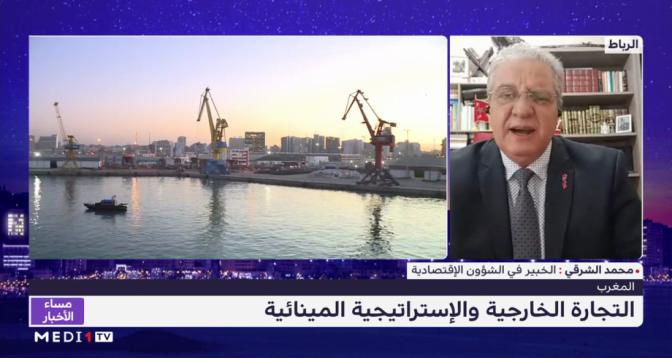 قراءة محمد الشرقي في تحسن أداء التجارة والمبادلات الخارجية