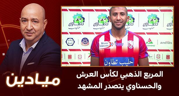 ميادين .. المربع الذهبي لكأس العرش والحسناوي يتصدر المشهد