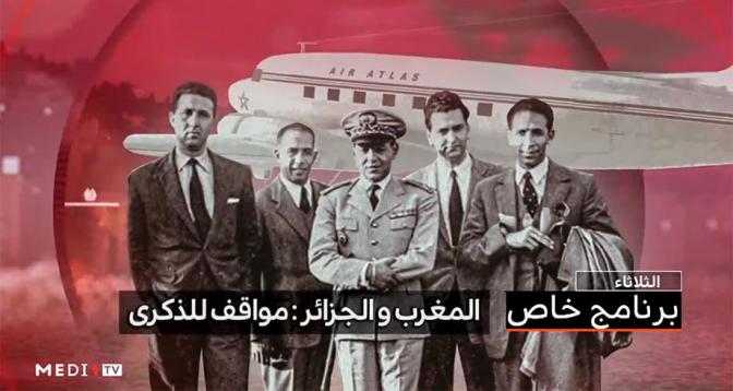 """""""المغرب والجزائر .. مواقف للذكرى""""، برنامج خاص على ميدي1تيفي"""