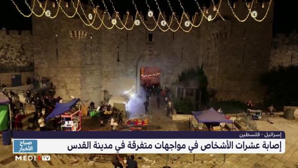 إصابة عشرات الأشخاص خلال مواجهات جرت بمدينة القدس