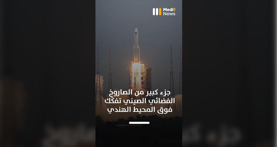 ملخص إخباري لآخر المستجدات ..الأحد 09 ماي 2021 #smartnews