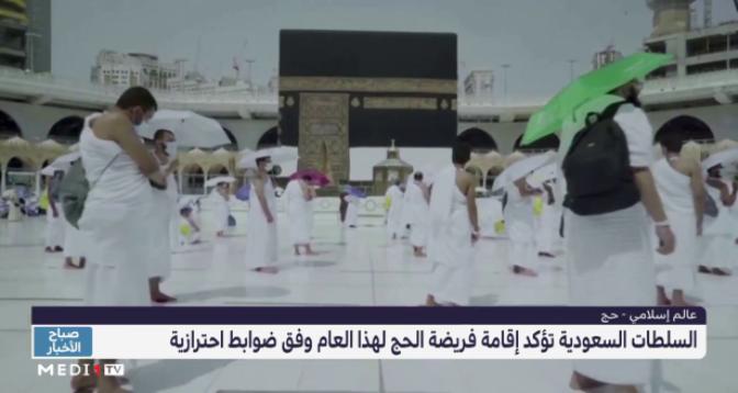السعودية تعلن إقامة فريضة الحج لهذا العام وفق ضوابط احترازية