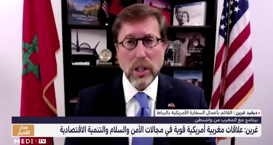 غرين: العلاقات المغربية الأمريكية قوية في مجالات الأمن والسلام والتنمية الاقتصادية
