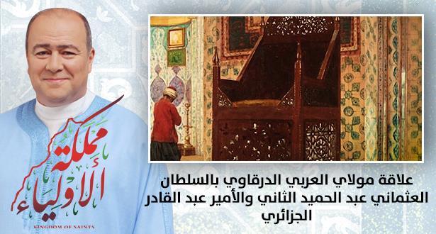 علاقة مولاي العربي الدرقاوي بالسلطان العثماني عبد الحميد الثاني والأمير عبد القادر الجزائري