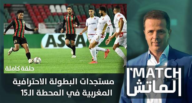 مستجدات البطولة الاحترافية المغربية في المحطة الـ15