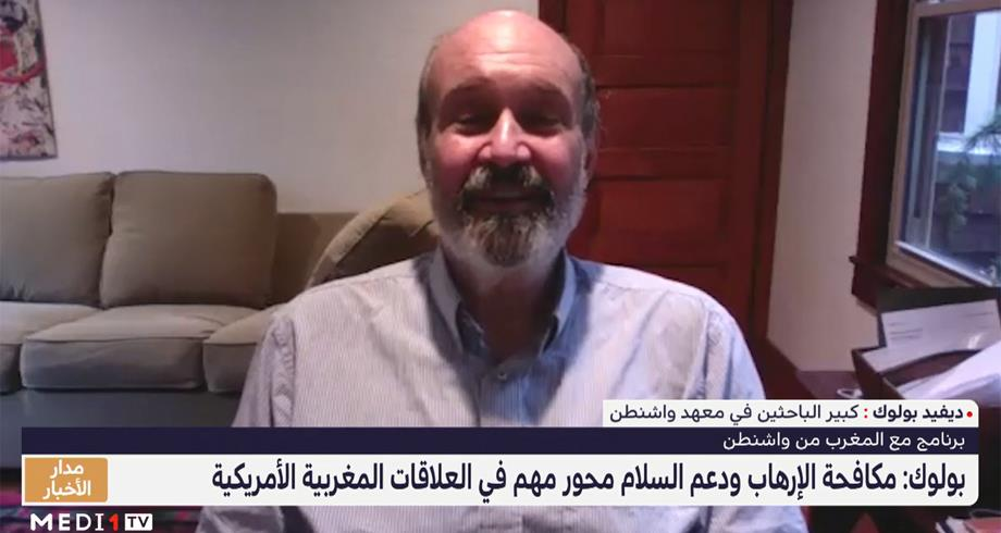 بولوك: مكافحة الإرهاب ودعم السلام محور مهم في العلاقات المغربية الأمريكية