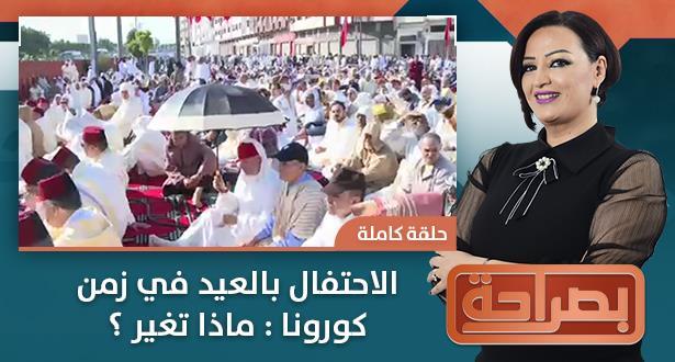 #بصراحة .. الاحتفال بالعيد في زمن كورونا : ماذا تغير ؟