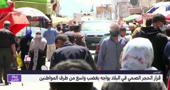 قرار الحجر الصحي في تونس يواجه بغضب واسع من طرف المواطنين