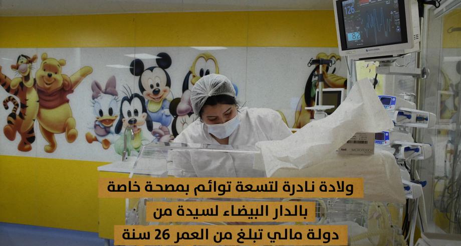 في #واقعة_نادرة .. سيدة من #مالي تلد 9 #توائم في مصحة خاصة بالمغرب