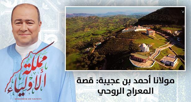 مولانا أحمد بن عجيبة: قصة المعراج الروحي