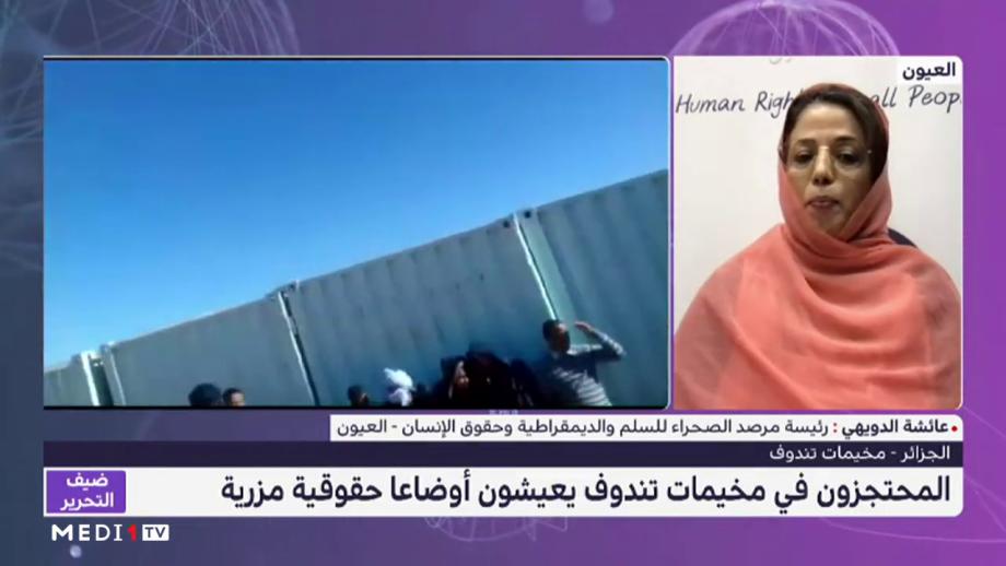 ضيف التحرير .. عائشة الدويهي تسلط الضوء على المحتجزينفي مخيمات تندوف الذين يعيشون أوضاعا حقوقية مزرية