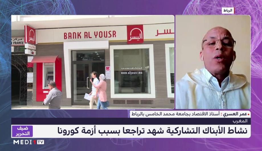 عمر العسري يتحدث عن نشاط البنوك التشاركية خلال أزمة كورونا