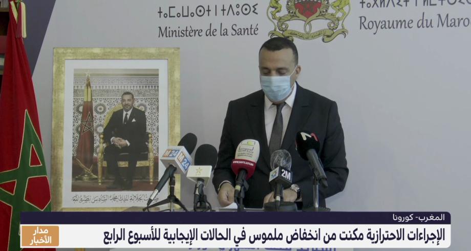 """انخفاض ملموس في الحالات الإيجابية لـ """"كورونا"""" للأسبوع الرابع على التوالي بالمغرب"""
