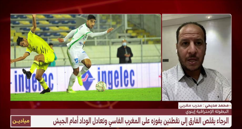 الرجاء يخمد غضب الجماهير بفوز ثمين على المغرب الفاسي