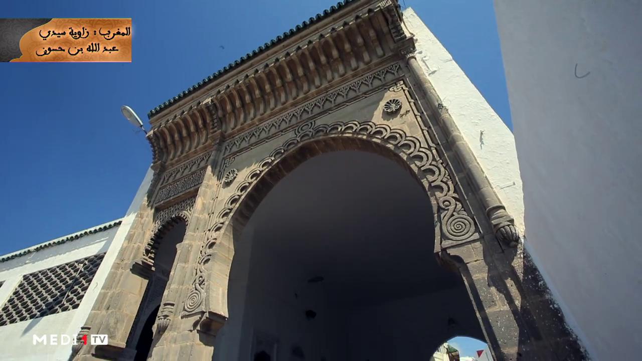 ألف زاوية و زاوية ..زاوية سيدي عبد الله بن حسونسلا - المغرب